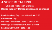Chinese High-Tech Cultural Device Exhibition